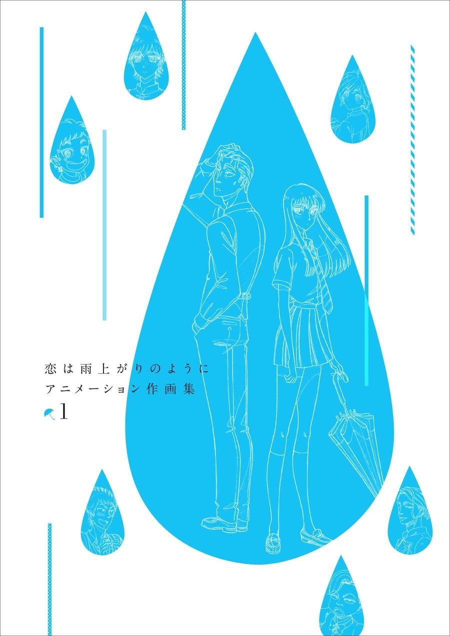 恋は雨上がりのように キャラクター作画集 1