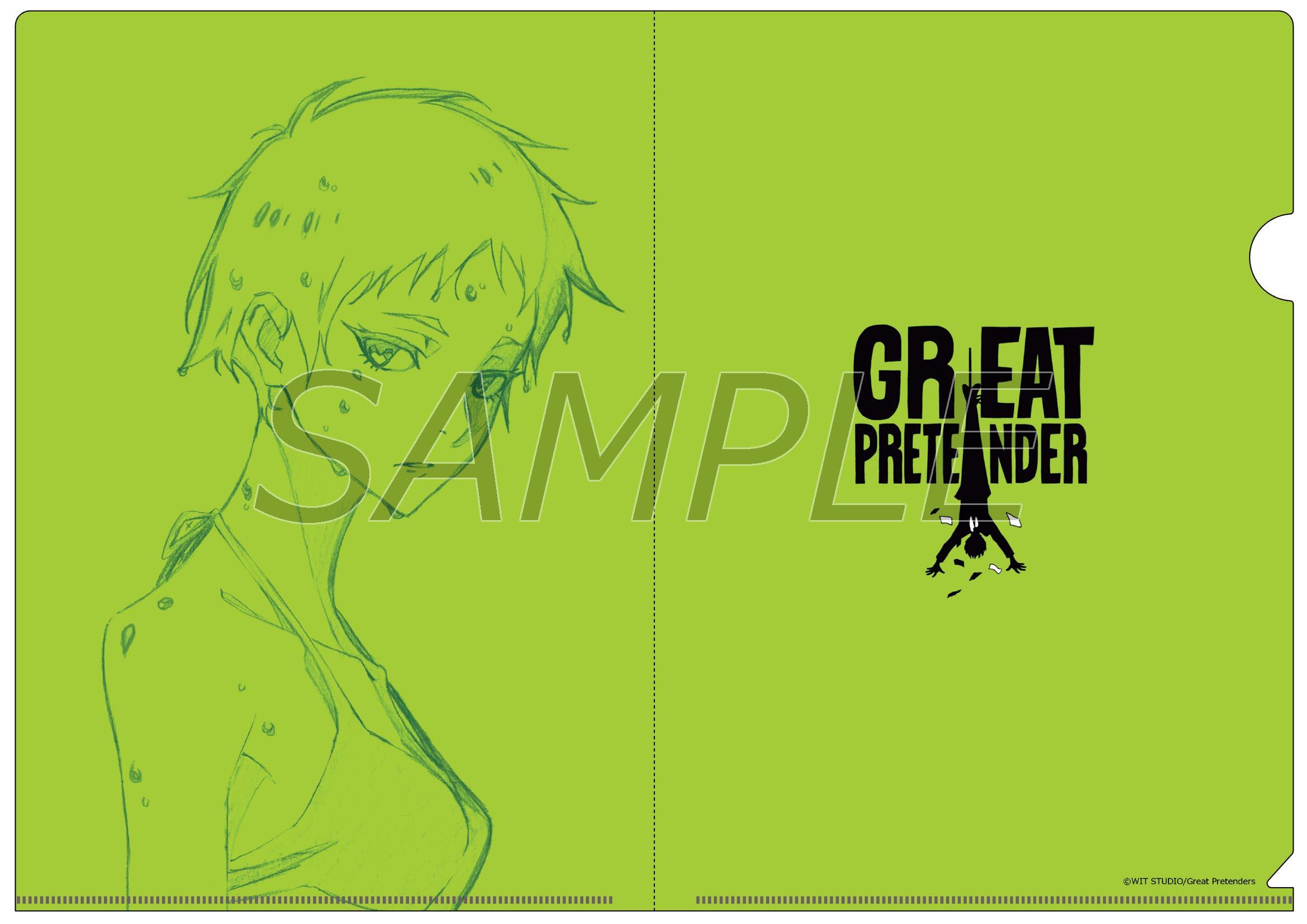 GREAT PRETENDER 原画クリアファイル(全4種)