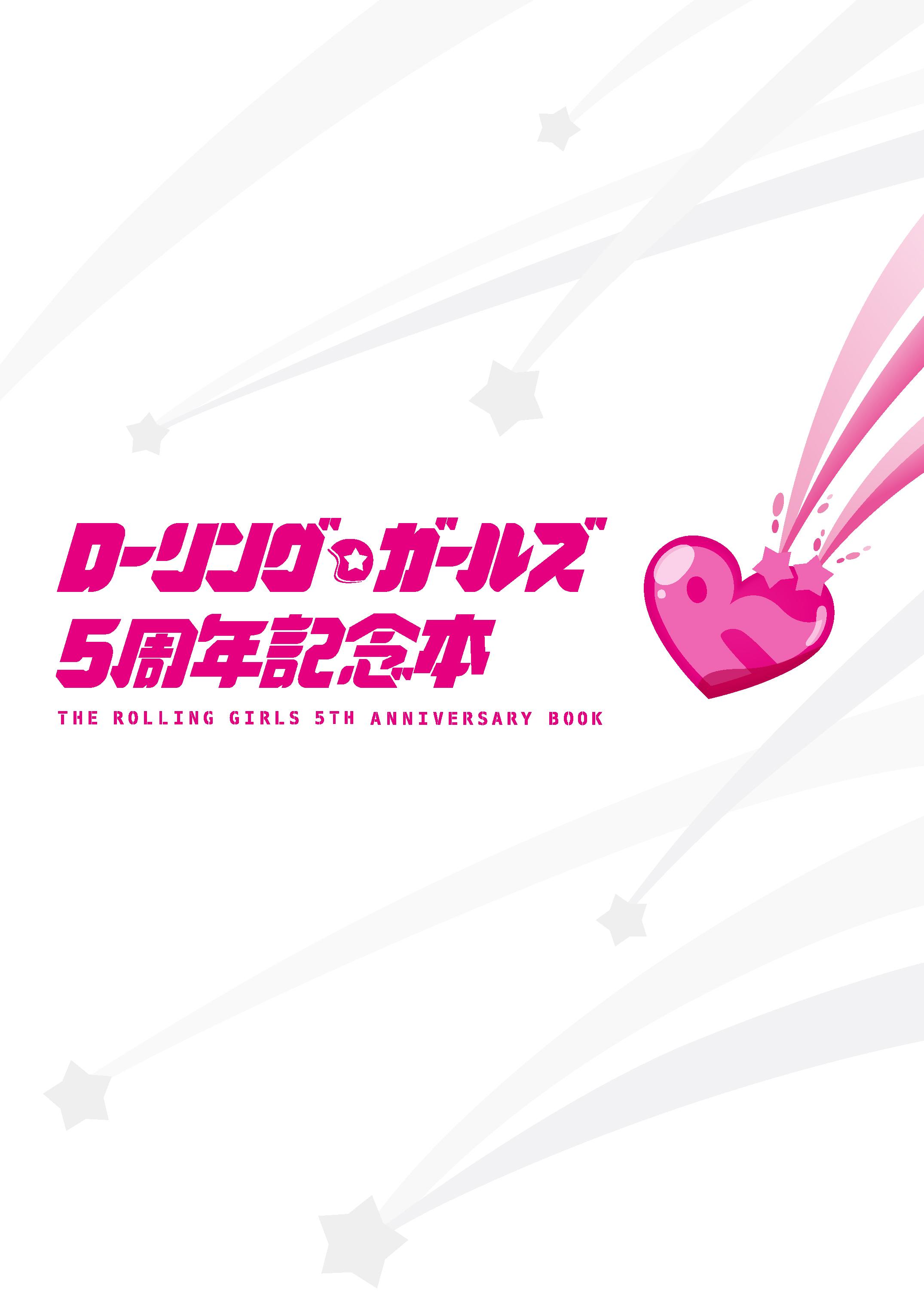 ローリング☆ガールズ 5周年記念本
