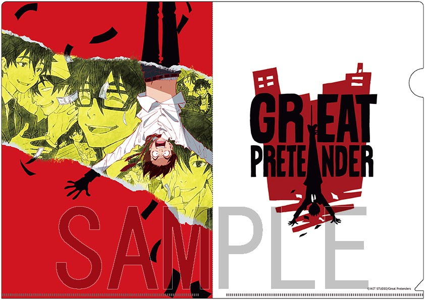 GREAT PRETENDER クリアファイル
