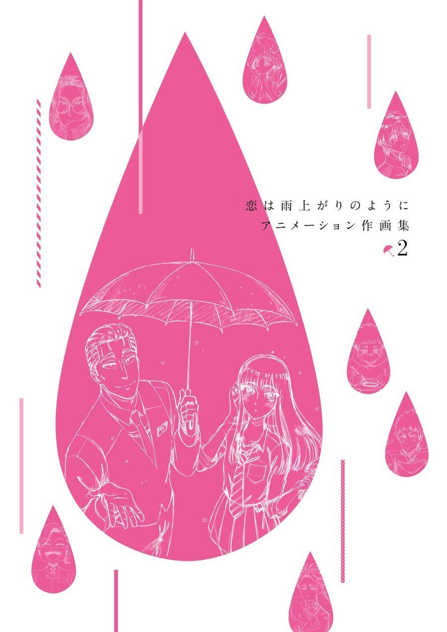恋は雨上がりのように キャラクター作画集 2
