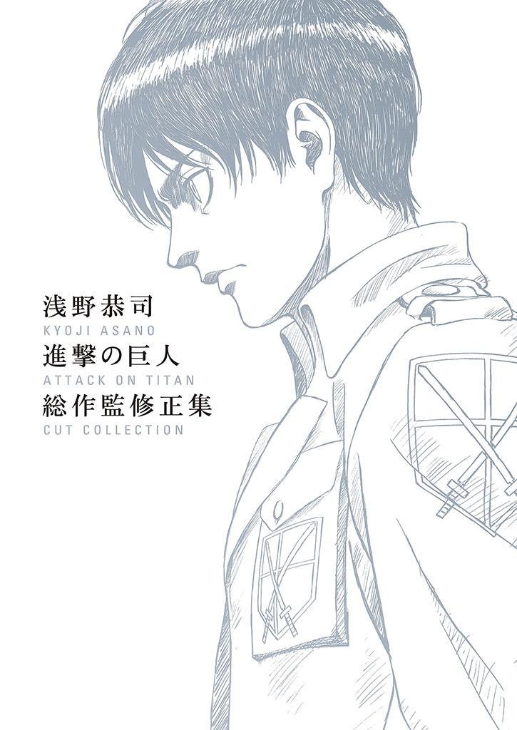 浅野恭司 進撃の巨人 総作監修正集