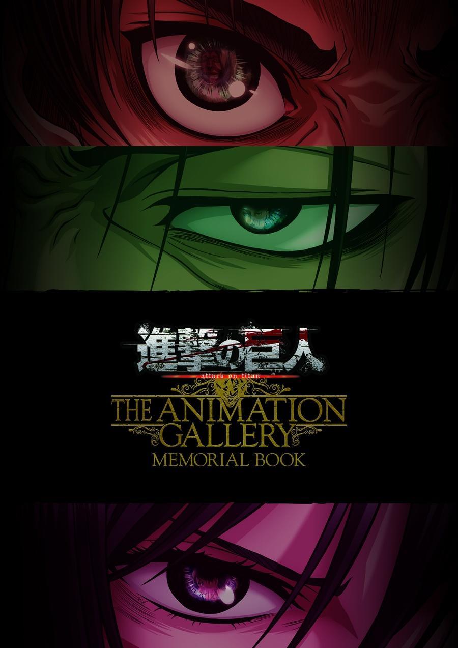 進撃の巨人 THE ANIMATION GALLERY メモリアルブック