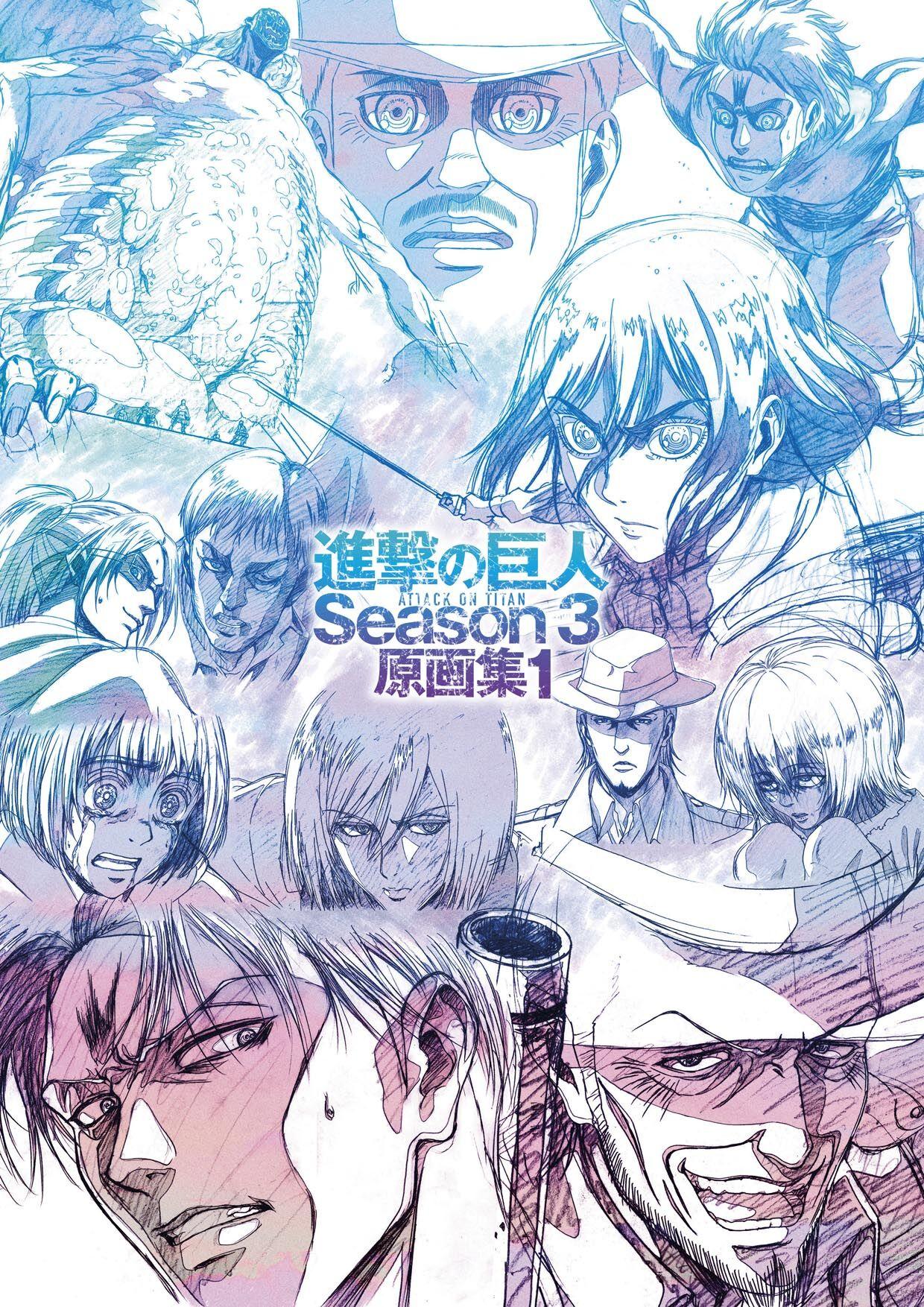 進撃の巨人 Season 3 原画集1