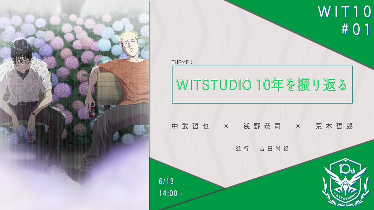 WIT10_01_NEWS記事用.jpg