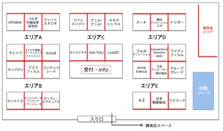 企業ブース配置.png
