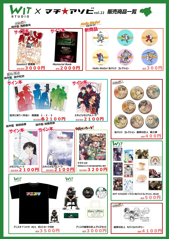「マチ☆アソビvol.22」物販情報を公開