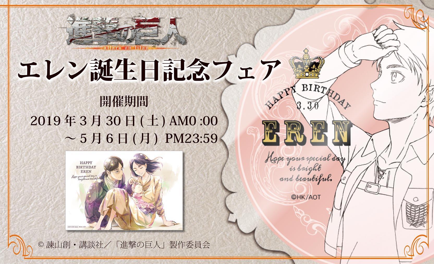 『進撃の巨人』エレン・イェーガー誕生日記念フェア開催決定!