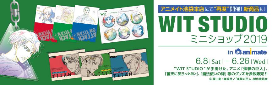 WIT STUDIO ミニショップ 2019 in アニメイト 第3弾が開催決定!