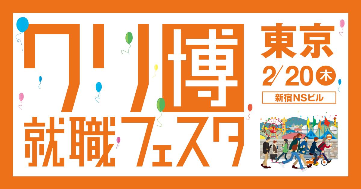 東京・大阪「クリ博就職フェスタ」に参加決定