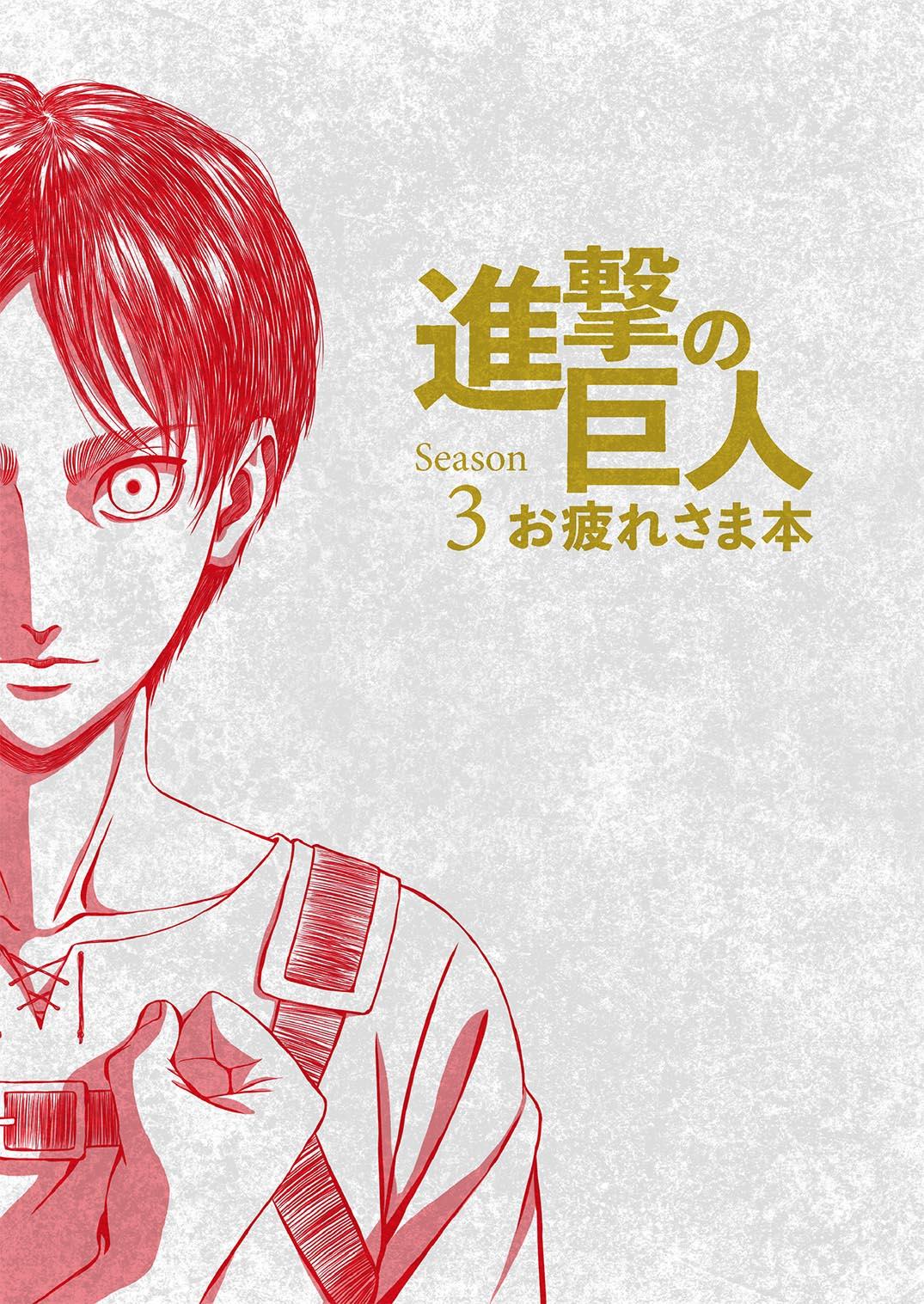 『進撃の巨人 Season 3 お疲れさま本』発売決定