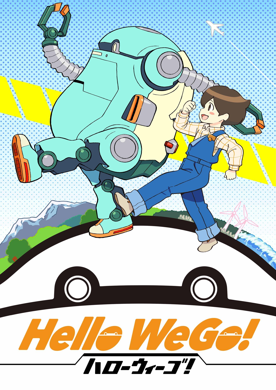 WIT STUDIO キャラバン】にて『Hello WeGo!』の上映&トークイベントが開催決定!新規グッズも発売。