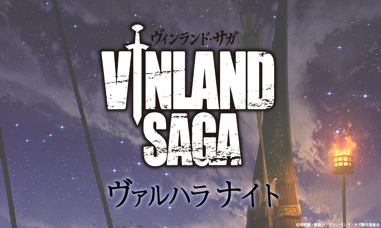 『ヴィンランド・サガ』スタッフトークショー開催決定!