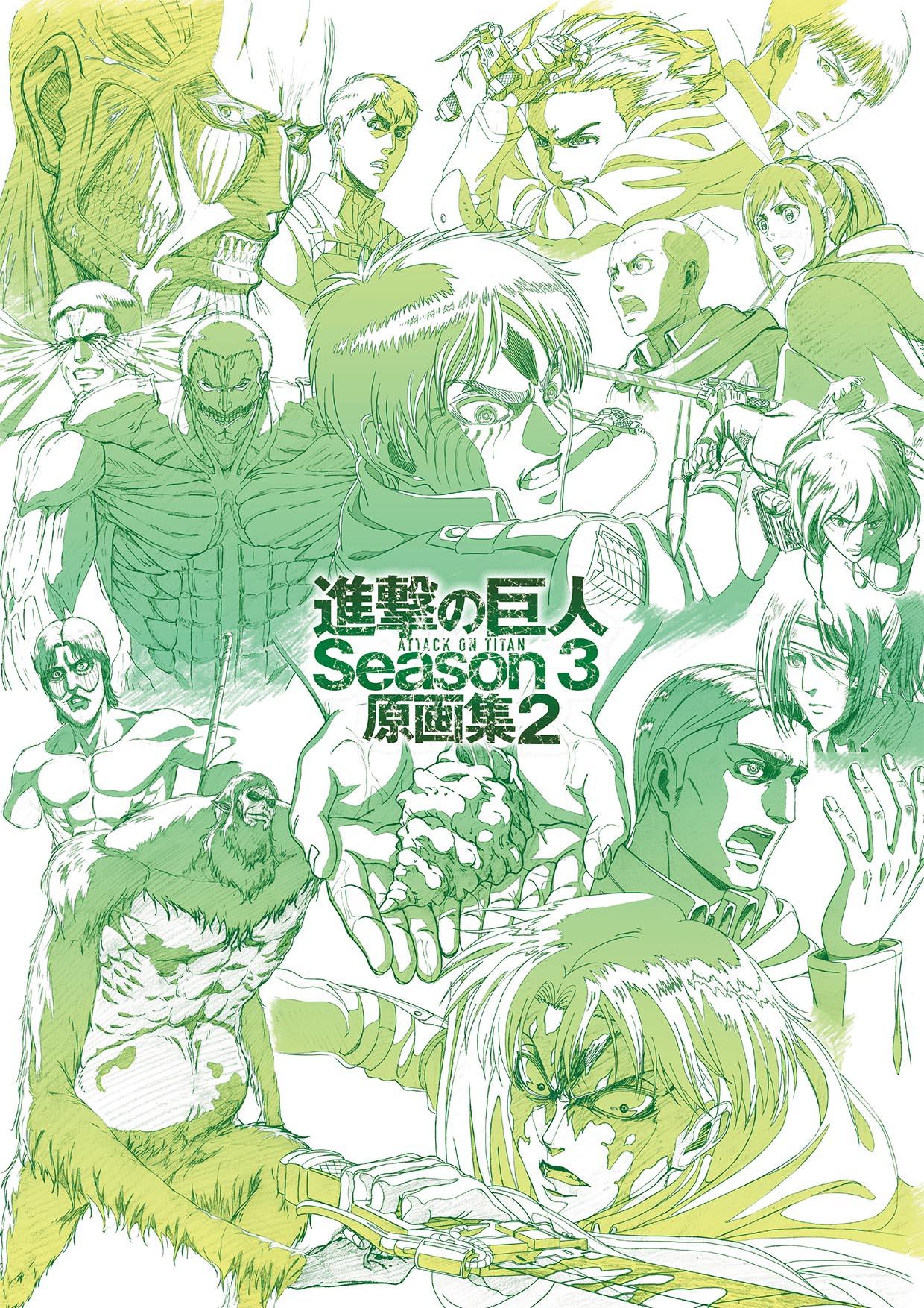 「TVアニメ進撃の巨人Season 3原画集2」発売記念イベント開催決定!