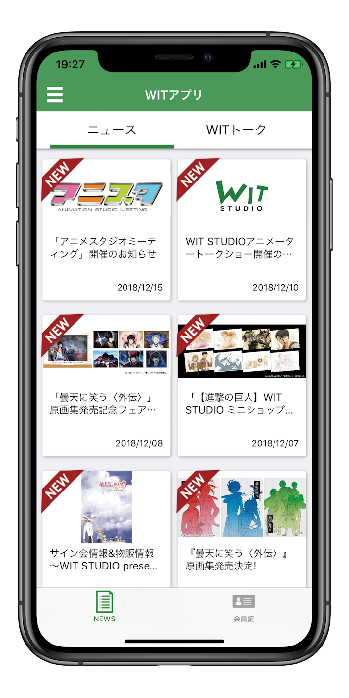 「WITアプリ」がリリースされました!
