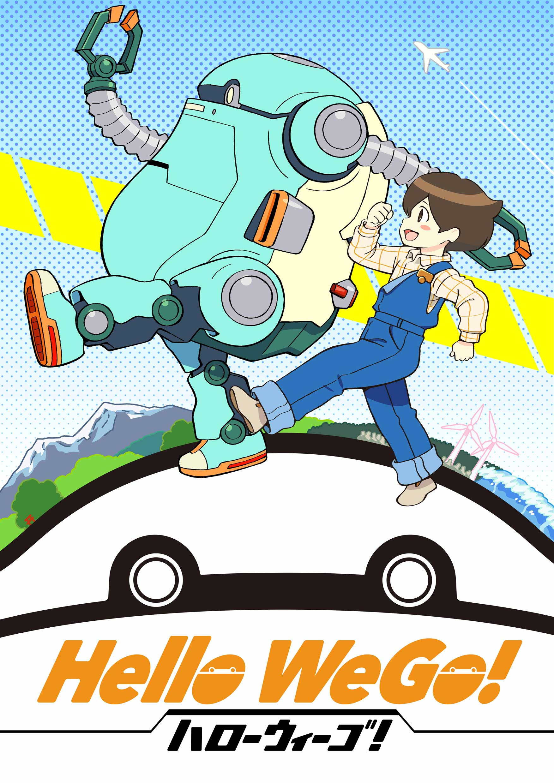 『Hello WeGo!』期間限定の無料公開
