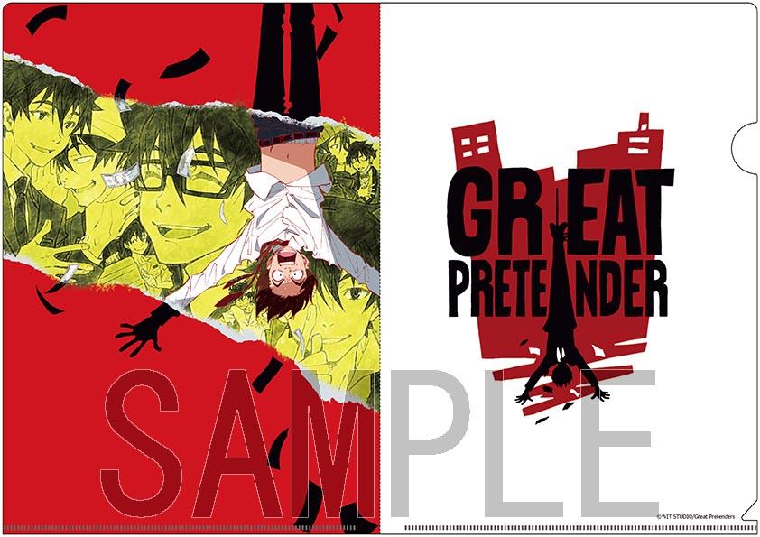 『GREAT PRETENDER』商品が発売!