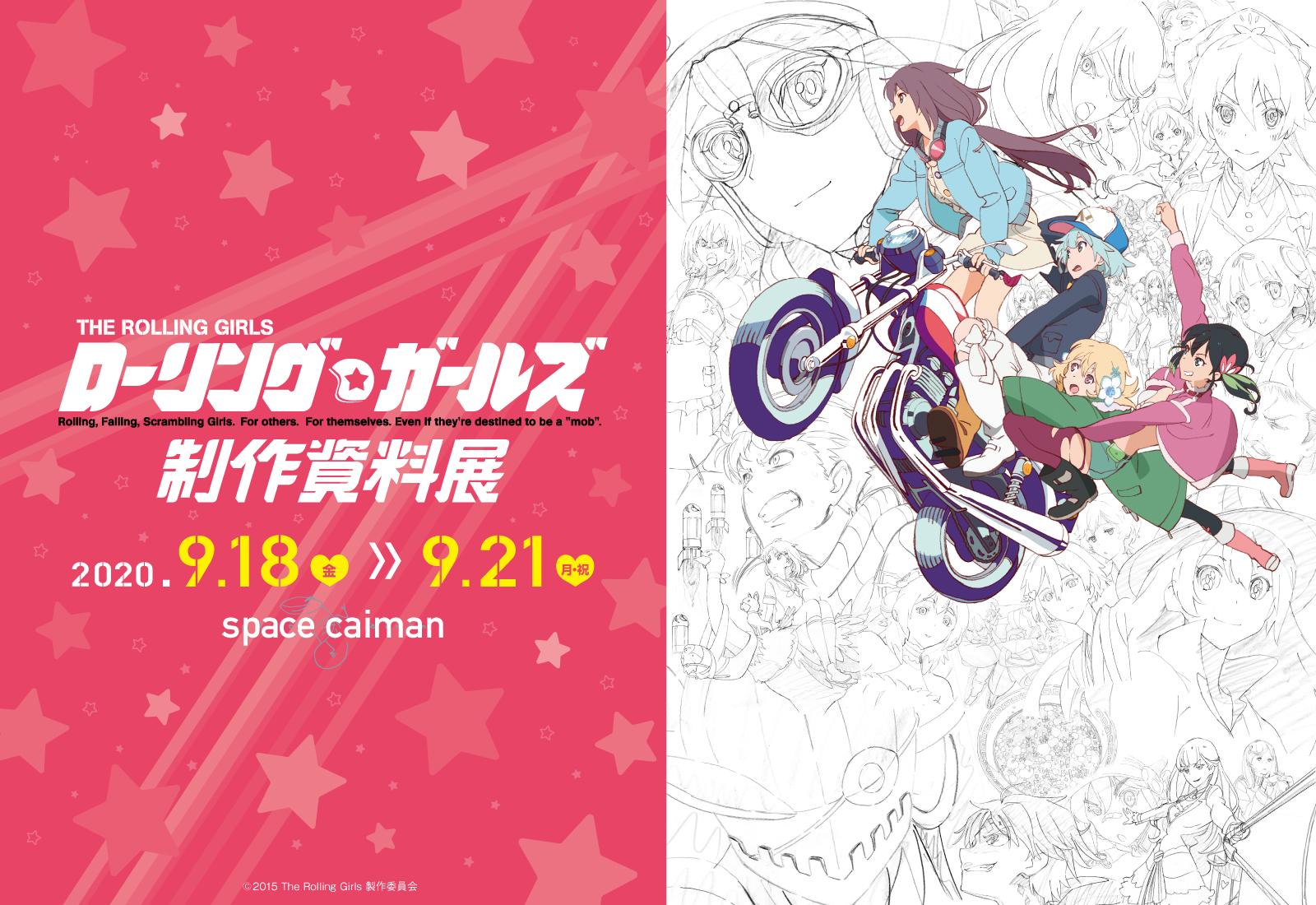 「ローリング☆ガールズ 制作資料展」特設サイトオープン&前売券発売!