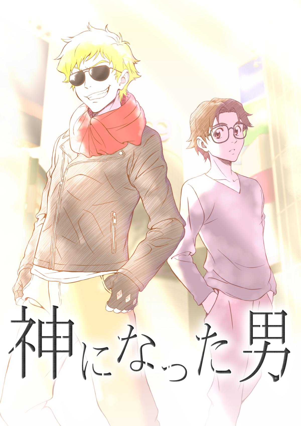WIT STUDIOオリジナル小説「神になった男」WITアプリにて本日連載スタート!