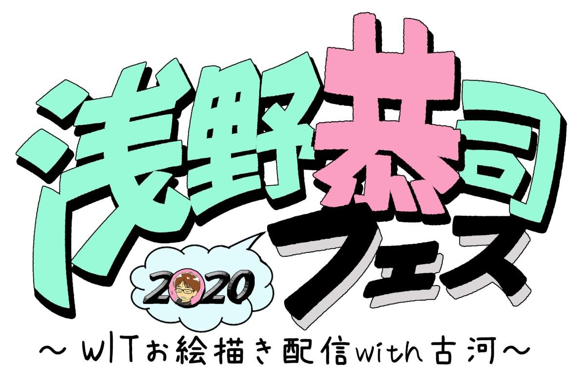 「浅野恭司フェス2020 ~WITお絵描き配信with古河(リモート編)~」開催!