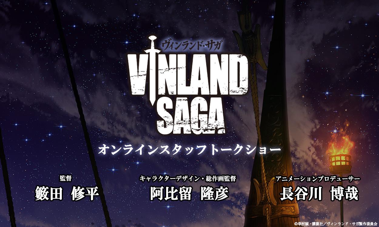 『ヴィンランド・サガ オンラインスタッフトークショー』開催決定!