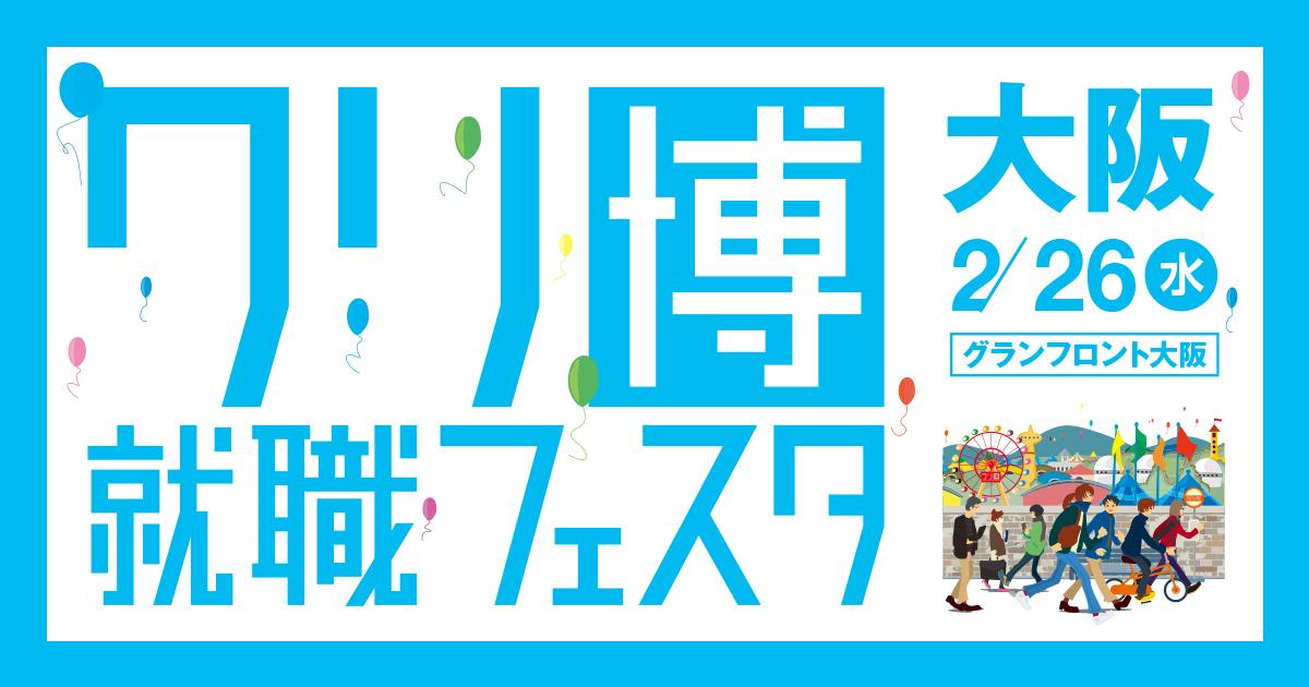 クリ博フェスタ2020大阪.jpg