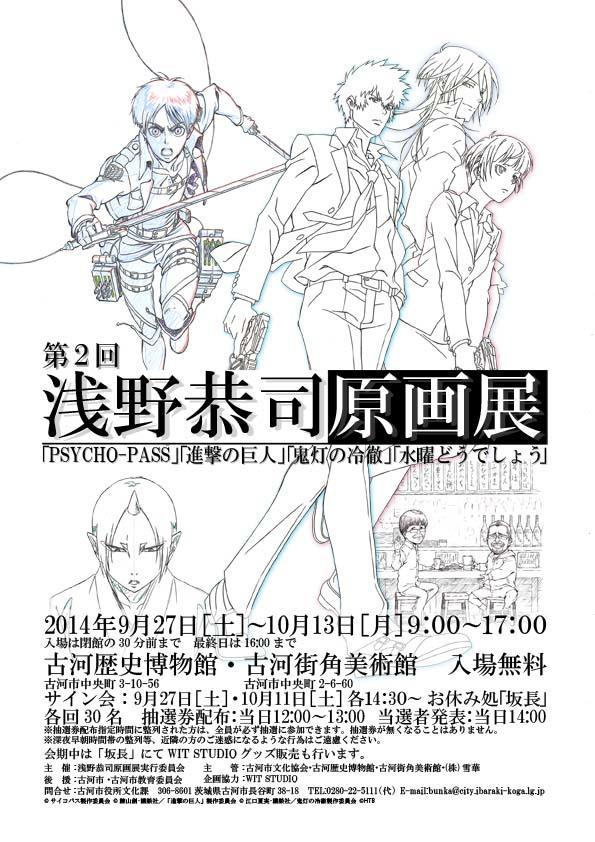 第2回浅野恭司原画展