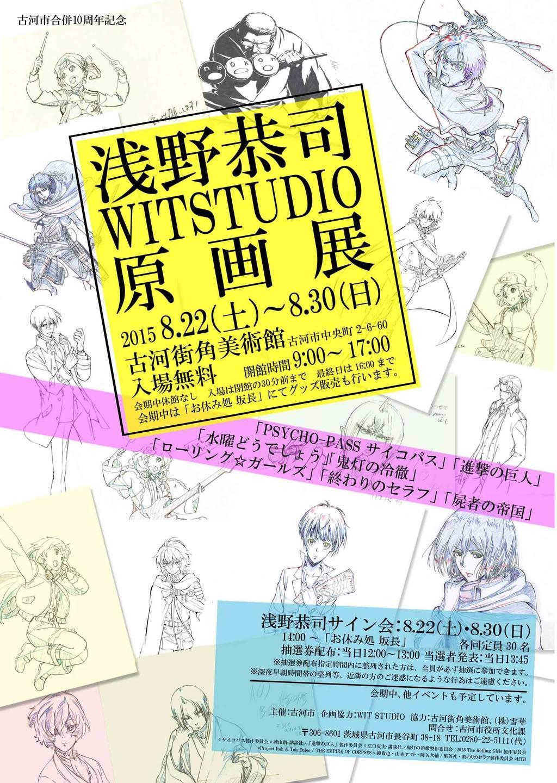 浅野恭司・WIT STUDIO原画展